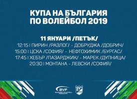 От днес до неделя: Пазарджик е волейбол