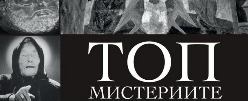 """Какво четеш: """"Топ мистериите на България"""" първа в класацията на """"Сиела"""""""