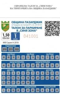30ОБРАЗЕЦ НА ТАЛОН ЗА-001 (1)
