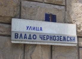 Велинград: Утре затварят за коли пътя в центъра на кв. Каменица, подменят уличната настилка