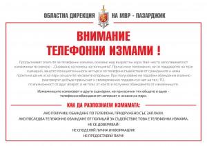 31брошура-телефонни-измами-2019