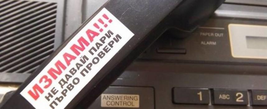 Стартира кампания за превенция на телефонните измами