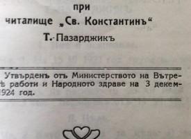 Александър Алексиев откри първия футболен Устав в Пазарджик в Народната библиотека, вижте го