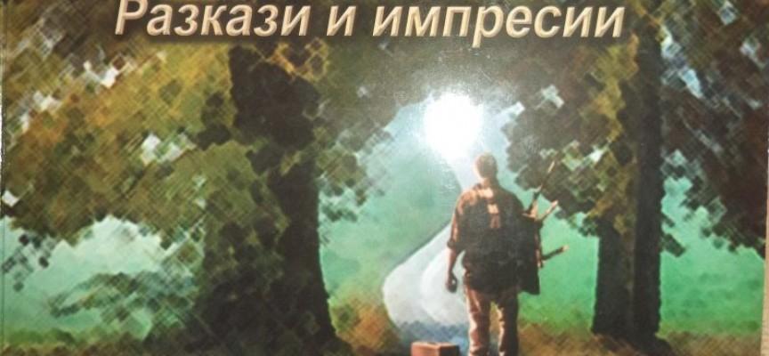 """В петък: Костадин Пампов представя """"Художникът и вятърът"""""""
