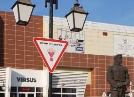 """Нови """"пътни знаци"""" се появиха във Велинград и Пазарджик"""
