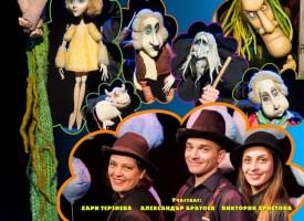Велинград: Представления за малките зрители през март ще има всяка събота, ето кои са заглавията
