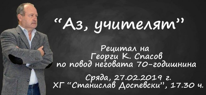 Георги Спасов бележи юбилей в сряда