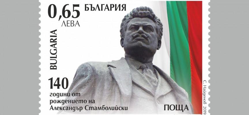 На 1 март: БЗНС валидира марка с лика на Александър Стамболийски