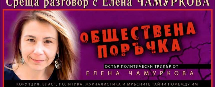"""В петък: Представят скандалния роман """"Обществена поръчка"""" в Пещера"""