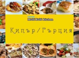 Мулти Култи китчън представя Кипър и Гърция