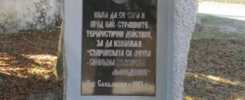 """Македонски туристи трият """"българска Македония"""" на гроба на Яне Сандански"""