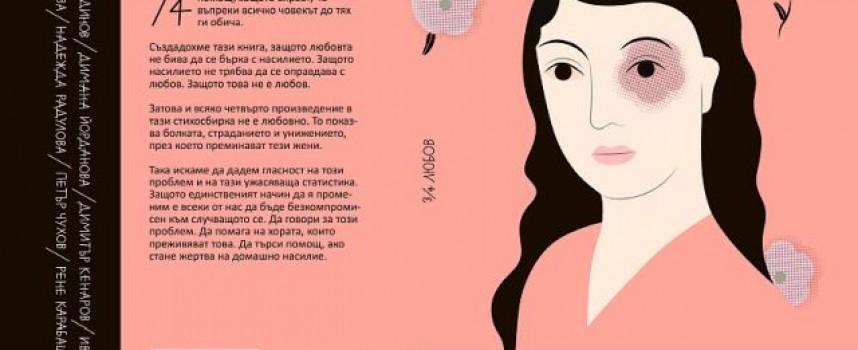 """Надежда Радулова със стихове в """"¾ любов"""", представят я днес в Пловдив"""
