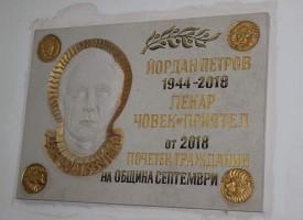 В Поликлиниката: Откриха паметна плоча на Йордан Петров – Данчо Лъвчето в Септември