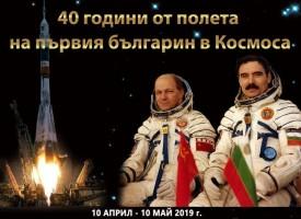 """Иди и виж: От 10 април """"40 години от полета на първия българин в Космоса"""""""