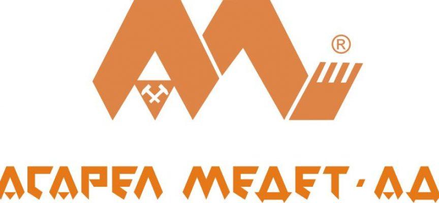 Асарел Медет АД провежда офертно проучване за избор на фирма за изкупуване на производствен отпадък с код 16 02 13