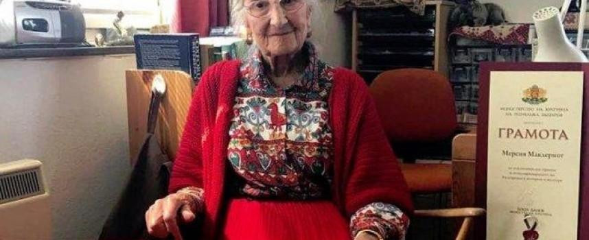 "Личности: Авторката на ""Апостолът на свободата"" Мерсия Макдермот навърши 92 години"