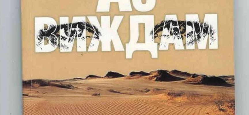 """Време за литература: Новата книга на Петър Апостолов – """"Аз виждам"""""""