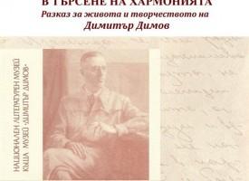 УТРЕ: В къщата на Константин Величков откриват изложба за писателя Димитър Димов