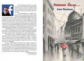 В сряда: Фронтменът на Конкурент идва за представянето на книгата на Илия Михайлов