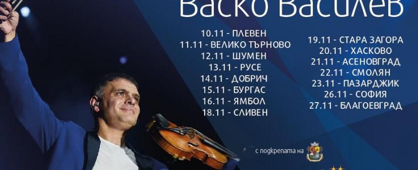 Васко Василев свири в Пазарджик на 23 ноември