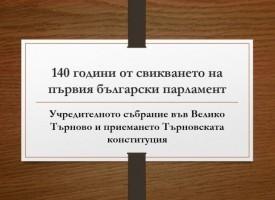 Открит Урок по Конституция се провежда днес в училищата в област Пазарджик
