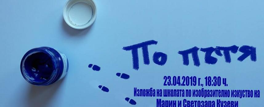 """Надежда Александрова и Александър Савов в дует при откриването на """"По пътя"""""""