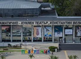 Театърът грейна с надпис в навечерието на Великден