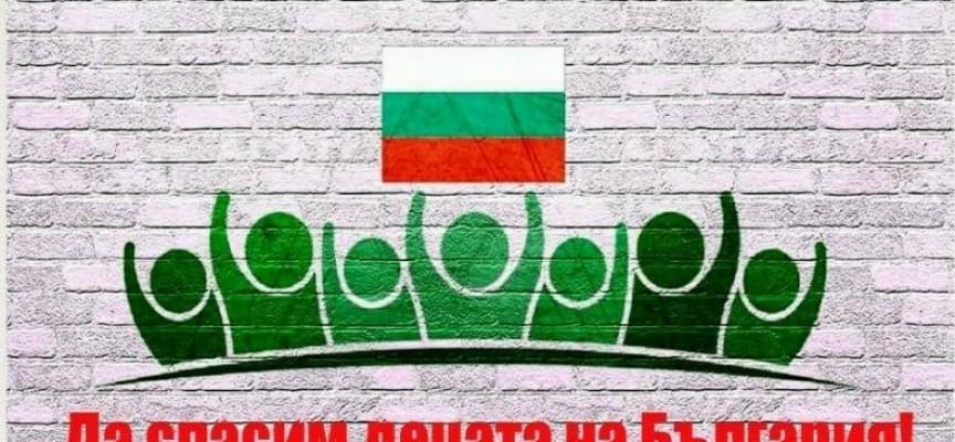 Протестът срещу Стратегията за детето ще бъде подкрепен от родители в 16 български града, ето защо