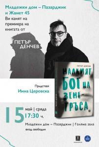 13Petur Denchev Poster Zemetrusa
