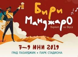 """Запознайте се: """"БириМанджаро"""" ви очаква на 7,8 и 9 юни"""