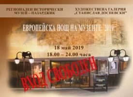 В събота: Пазарджик се включва в Европейска нощ на музеите