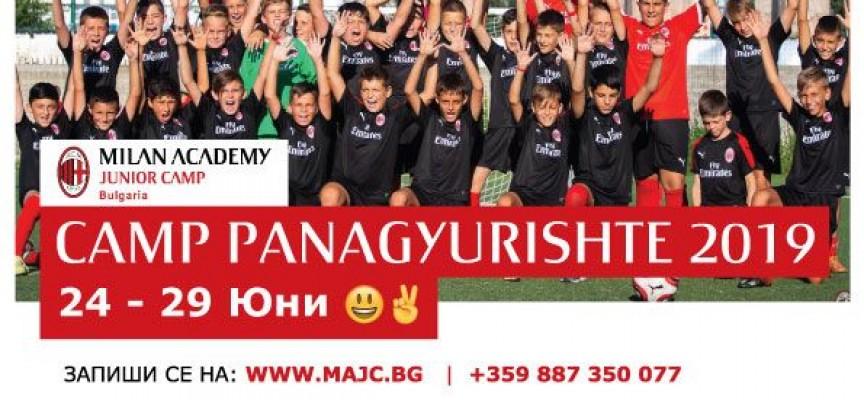 За седмица: Деца от цяла България тренират в Milan Academy Junior Camp в Панагюрище