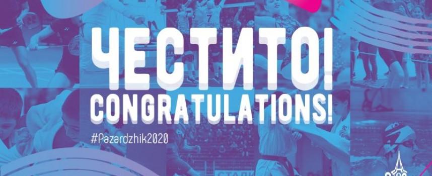 """Пазарджик получи титлата за """"Голям европейски град на спорта  за 2020 година"""""""