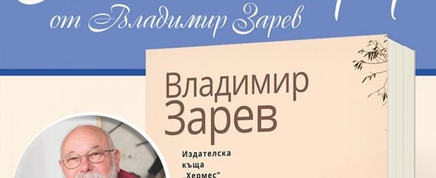 """УТРЕ: Владимир Зарев представя новия си роман """"Чудовището"""" в Пазарджик"""
