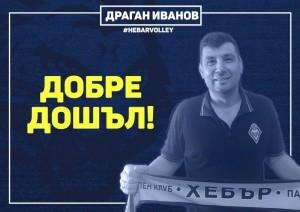 17Драган Иванов
