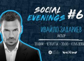 УТРЕ: Ивайло Захариев гостува в Пазарджик за шестото издание на Social Evenings