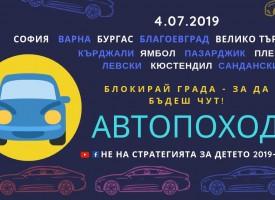 В четвъртък: Родители излизат на автопоход срещу закони в ущърб на децата ни