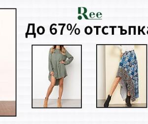 Заредете гардероба си за сезона с дамски дрехи от Ree.bg