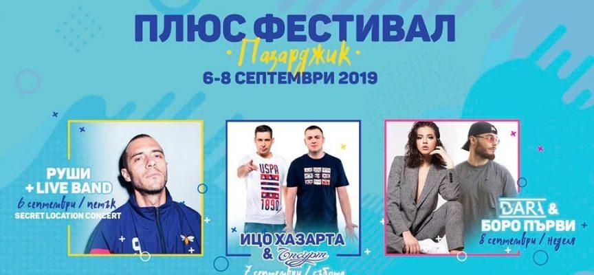 "Набраха доброволци за Плюс Фестивал, Руши Виденлиев прави ""таен концерт"""