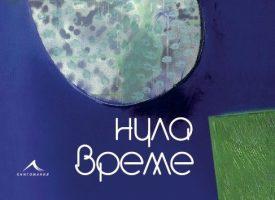 "Време за литература: ""Нула време"" е поредният безспорен белетристичен успех на Николай Табаков"