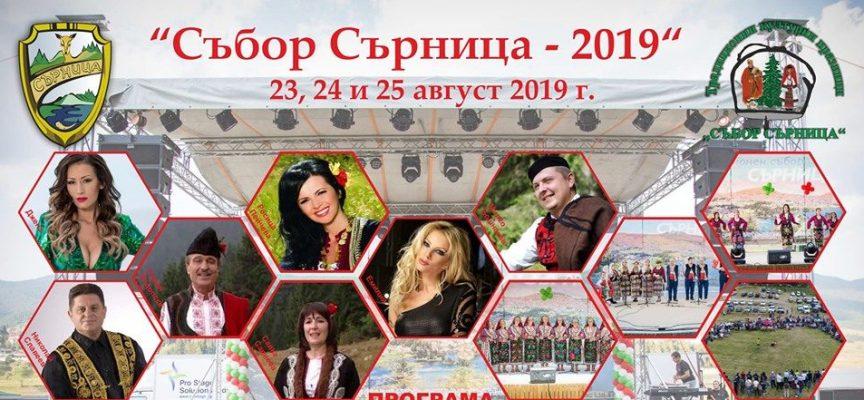 Днес започва съборът в Сърница, на откриването пее Николай Славеев, вижте програмата