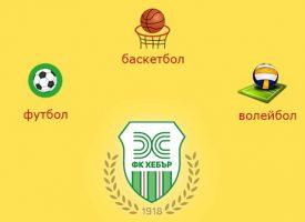 Хебър – надеждата на Пазарджик във футбола, волейбола и баскетбола