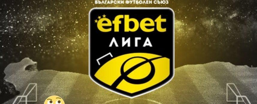 Има ли шанс Хебър Пазарджик да стигне до редиците на efbet Лига?