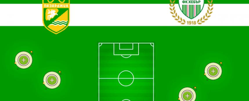 Какво ще донесе на Пазарджик влизането на ФК Хебър във Втора лига?