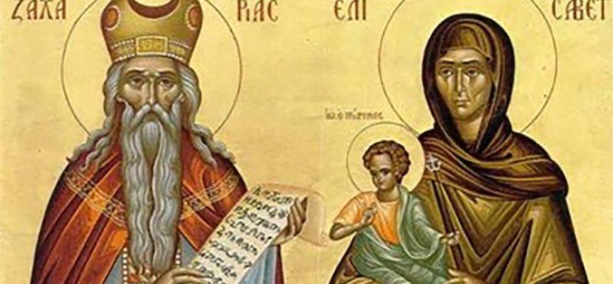 Днес да почерпят Захари, Зара иЕлисавета