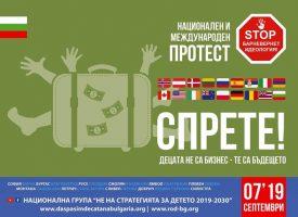 В събота: Нов протест пред общината срещу Стратегията за детето