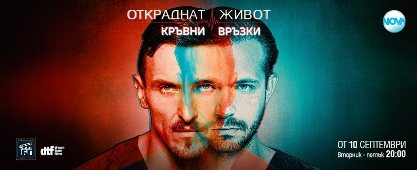 """""""Откраднат живот"""" се връща на екрана днес, нови драми обеща продуцентът Евтим Милошев"""