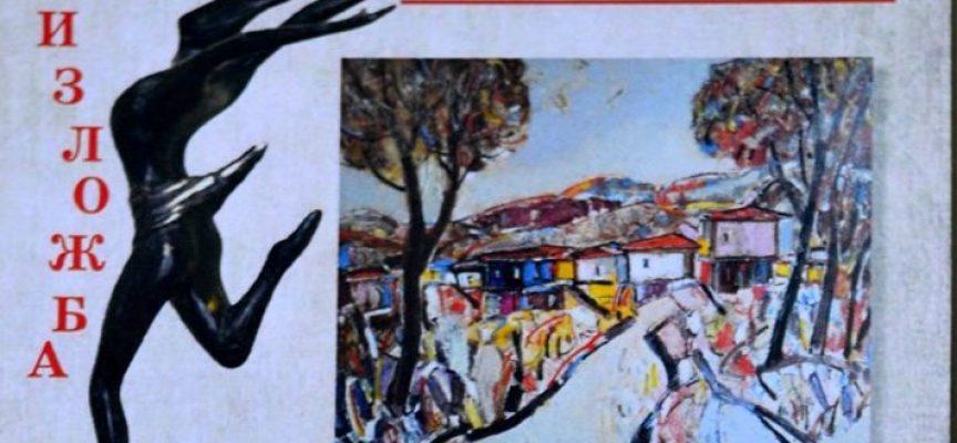 Тази вечер: Съвместна изложба откриват художник и скулптор в Пазарджик