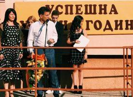 """Кметът Тодор Попов откри учебната година в Езиковата, областният в """"Проф. Иван Батаклиев"""""""