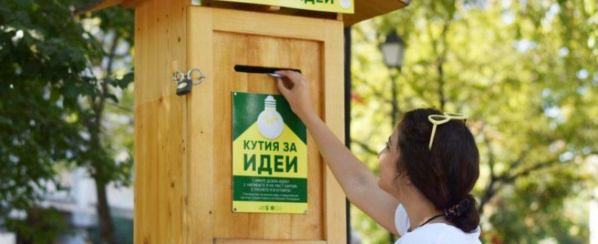 Съветът за младежка политика и Община Пазарджик със съвместна инициатива: Кутии за идеи